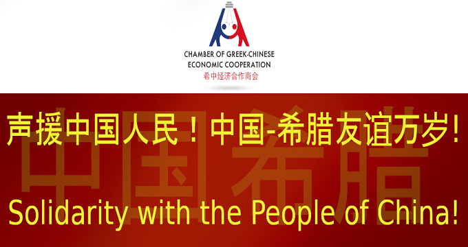 Solidarity With The People Of China