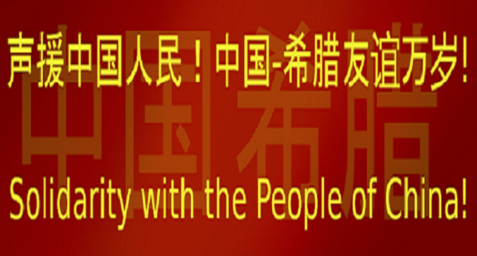 Invitation For Solidarity And Support To The Chinese Citizens